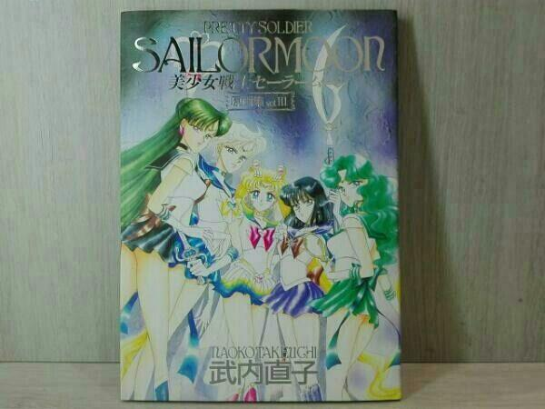 Pretty Soldier Sailor Moon #3 Original Illustration Art Book Naoko Takeuchi Rare